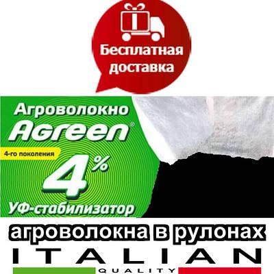 Бесплатная доставка на агроволокно Agreen. Спанбонд, агроткань, агротекстиль. AGREEN, Premium Agro.