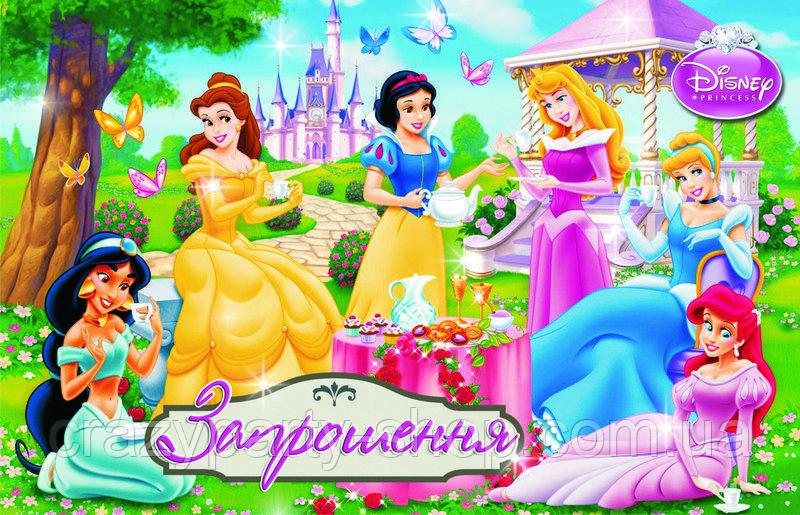 Запрошення Принцессы Дисней