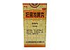 Ци Цзюй Ди Хуан Вань (печень, почки, глаза) 200 шт