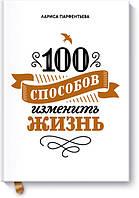 Лариса Парфентьева: 100 способов изменить жизнь. Часть 1