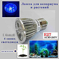 Лампа синяя для аквариума и растений  10 Вт 220 В