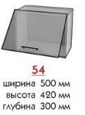 Miror gloss 54 ВЕРХ (50 верх вытяжка), фото 1