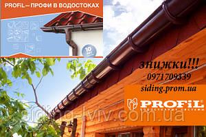 Водостічні системи:Profil купити у Львові та в Україні