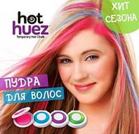 Пудра для волос Мелки для окрашивания волос Цветные мелки для волос Hot Huez (Хот Хьюз) НАБОР 4шт