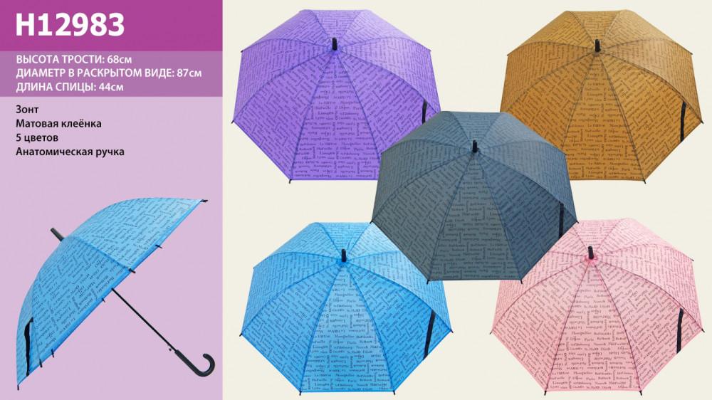 Зонт H12983 в ассортименте , в пакете 68см