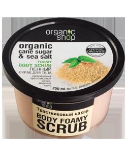 Organic Shop Пенный скраб для тела Тростниковый сахар 250мл