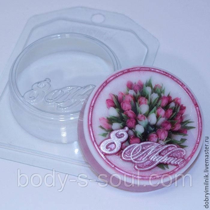 Пластиковая форма для мыла 8 марта /круг под водорастворимую бумагу