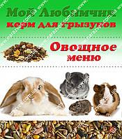 Корм Мой Любимчик для грызунов овощное меню на развес