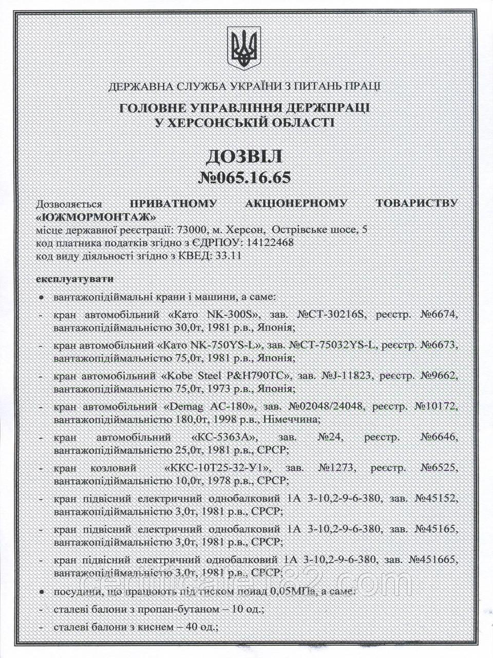 Сертификация зарубежных кранов сертификация 9001 отчет