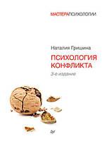 Психология конфликта. 3-е издание. Гришина Н.В.