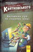 Справа для Квятковського. Фальшива гра і спритні миши, фото 1