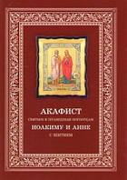 Акафист святым и праведным Богоотцам Иоакиму и Анне (с житием)
