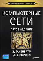 Комп'ютерні мережі. 5-е видання. Таненбаум Е. С., Уэзеролл Д.