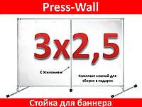 Стойка для баннера 3*2,5 м пресс вол