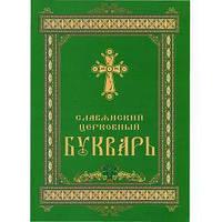 Славянский церковный букварь
