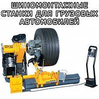 Шиномонтажные станки для грузовых автомобилей