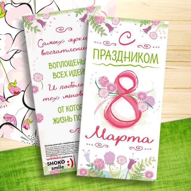 купить шоколадную открытку на 8 марта