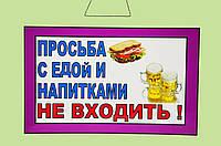 """Табличка """"Просьба с едой и напитками не входить"""" 30х21"""