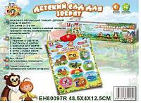 Плакат обучающий детский сад для зверят