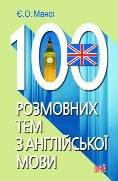 ИНЯЗ анг/А 100 розмовних тем з англійської мови, Мансі Є. О.