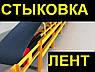 Склейка, стыковка, ремонт транспортерных лент, футеровка барабанов, фото 2