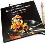 Книга изысканной кулинарии