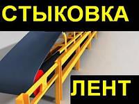 Стыковка, склейка транспортерных лент в Харькове