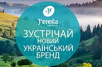 Джерелия