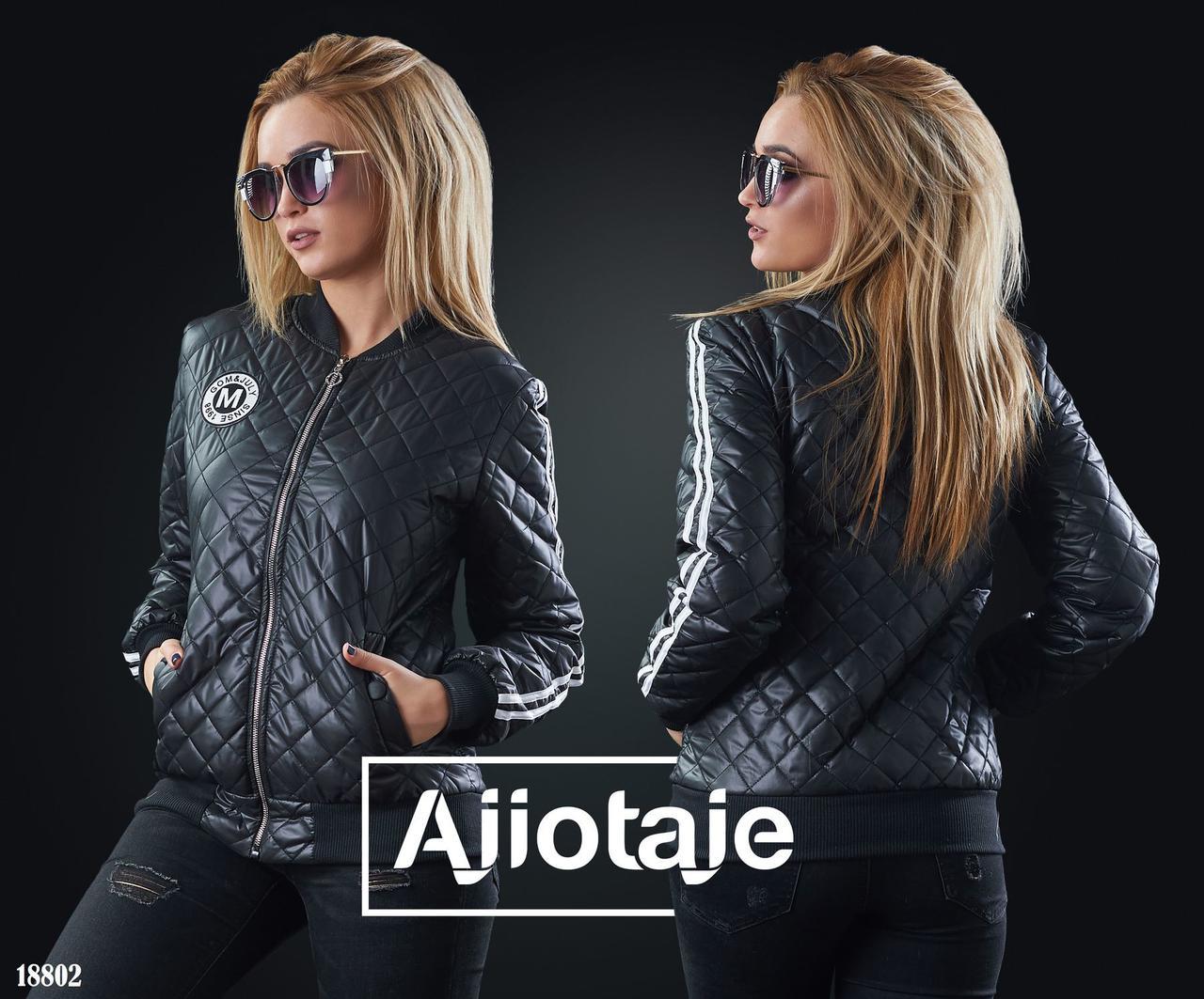 49b71e3241d Женская короткая весенняя стеганая куртка бомбер с лампасами на рукавах