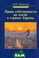 О. И. Крассов Право собственности на землю в странах Европы: Монография