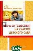 Алябьева Елена Алексеевна Игры-путешествия на участке детского сада