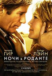 DVD-диск Ночі в Роданте (Р. Гір) (США, Австралія, 2008)
