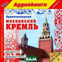 Е. Усова Аудиоэкскурсия  Московский Кремль  (аудиокнига MP3)