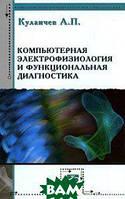 А. П. Кулаичев Компьютерная электрофизиология и функциональная диагностика