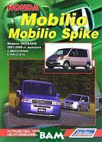 Honda Mobilio / Mobilio Spike. Модели 2WD&4WD 2001-2008 гг. выпуска с двигателем L15A(1,5 л). Устройство, техническое обслуживание и ремонт