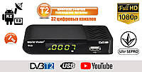 Комплект Тюнер Т2 WorldVision Т63 + Wi-fi