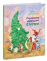 Зартайская Ирина: Путешествие новогодней Ёлочки