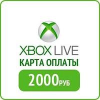 XBox Live — карта оплаты на 2000 рублей (RU)
