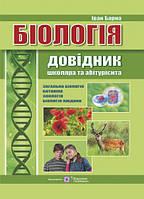 Біологія. Довідник школяра та абітурієнта. Барна І.