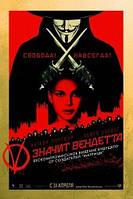 DVD-диск «V» значит Вендетта (Н.Портман) (Великобритания, Германия, 2006)