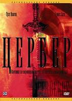 DVD-диск Цербер (Г.Ивиген) (США, Румыния, 2005)