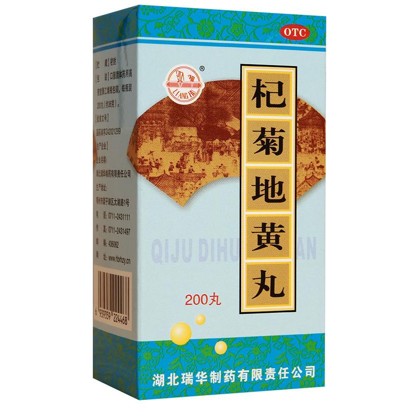 ЦиЦзюй Ди Хуань Вань / Qiju Dihuang Wan для улучшения зрения [200 шт.]