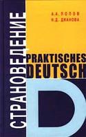 А. А. Попов, Н. Д. Дианова  Praktisches Deutsch
