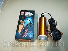 Насос топливоперекачивающий погружной электрический с фильтром 12 В d-50 мм алюм. корпус.