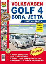 VOLKSWAGEN GOLF 4 BORA, JETTA Моделі з 1997 по 2005 р. Експлуатація • Обслуговування • Ремонт
