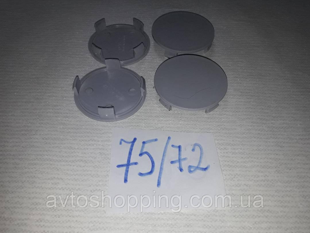 Колпачки, заглушки на диски серые 75 мм / 72 мм без бортика