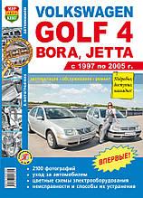 VOLKSWAGEN GOLF 4 BORA, JETTA Моделі з 1997 по 2005 рр. Експлуатація • Обслуговування • Ремонт