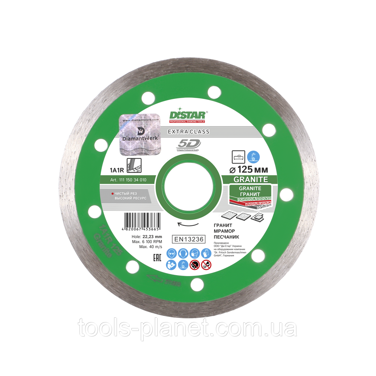 Алмазный диск Distar 1A1R 125 x 1,4 x 10 x 22,23 Granite 5D (11115034010)