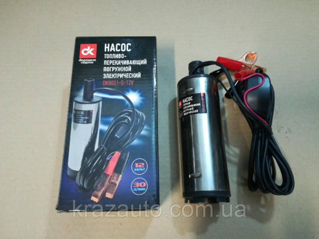Насос топливоперекачивающий погружной электрический 12 В d-50мм DK8021-S-12V
