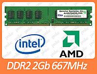 DDR2 2GB 667 MHz (PC2-5300) разные производители